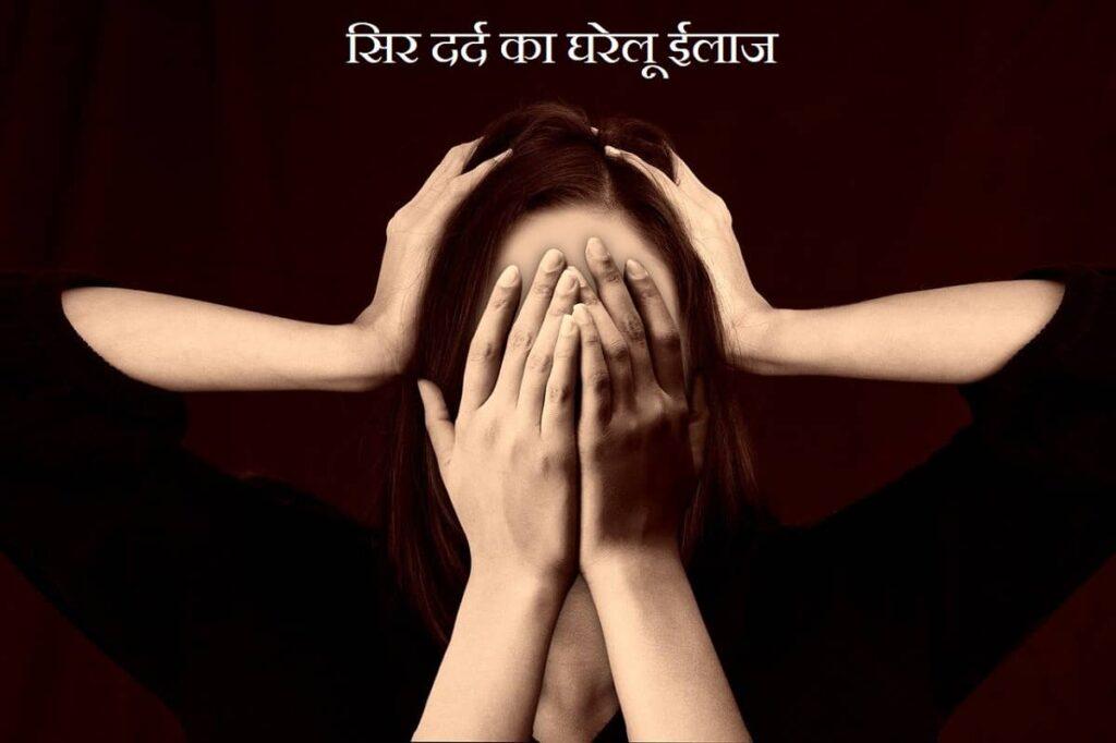 Sir dard ka gharelu upay   सिर दर्द के घरेलू उपाय