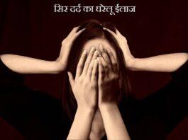 Sir dard ka gharelu upay | सिर दर्द के घरेलू उपाय